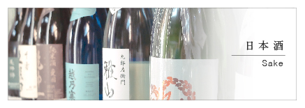 日本酒 バナー