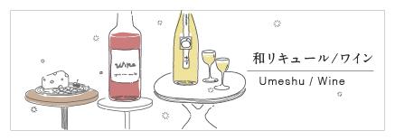 梅酒 バナー