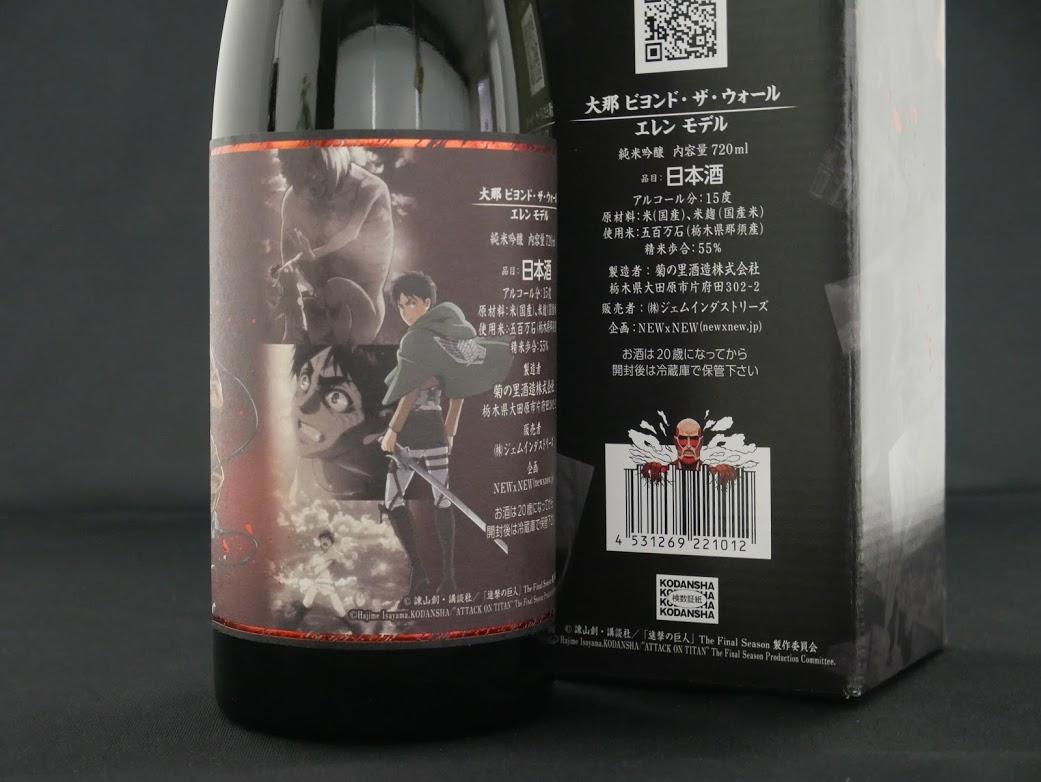 【ご予約受付中!】「進撃の巨人」X「大那」コラボ日本酒 第一弾 ビヨンド・ザ・ウォール エレンモデル