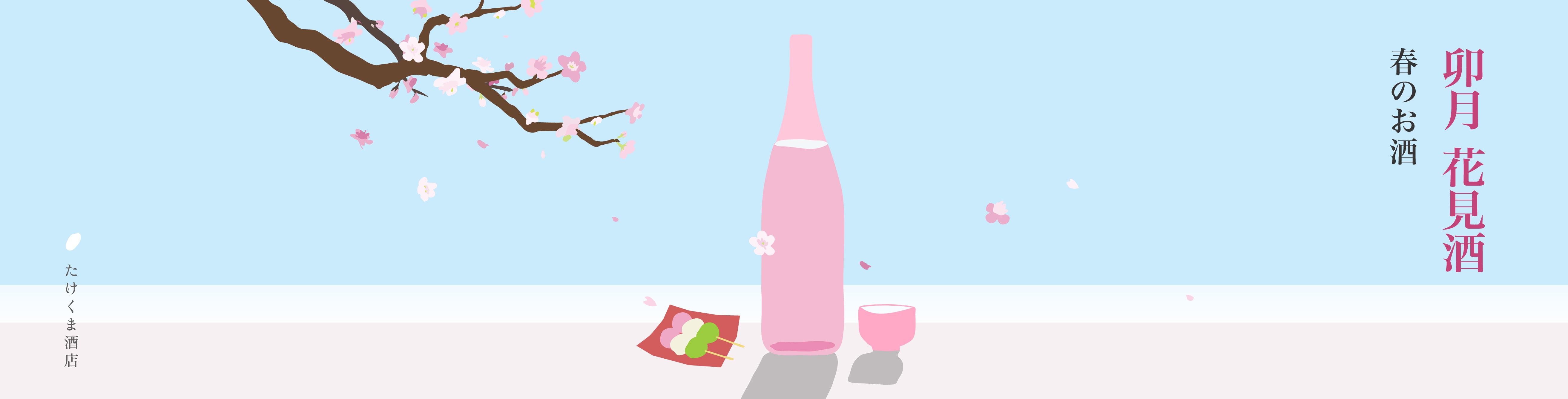 卯月 花見酒 春の酒