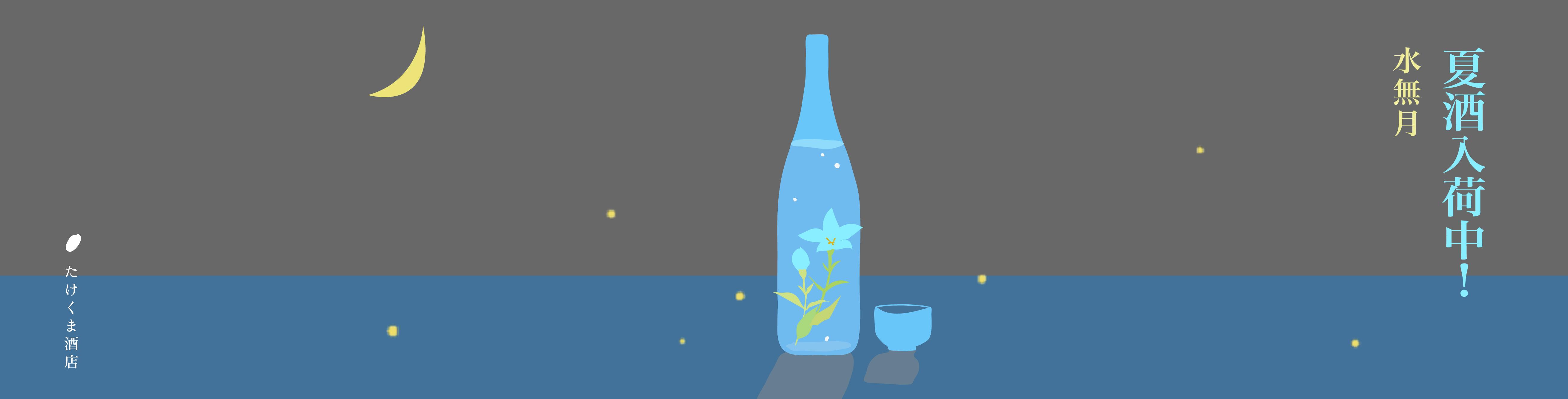 水無月 夏酒