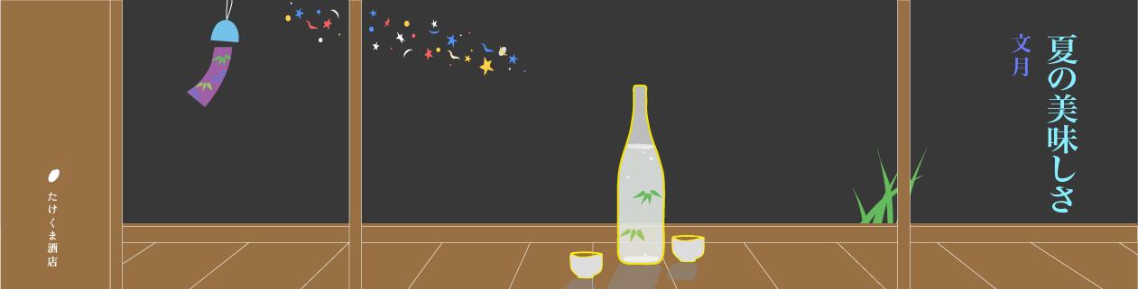 7月文月 夏酒