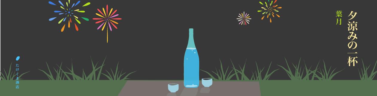 夕涼みの一杯