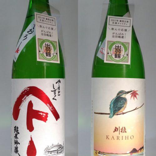 出羽鶴応援キャンペーン