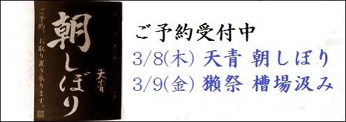 190212_天青_獺祭TOP