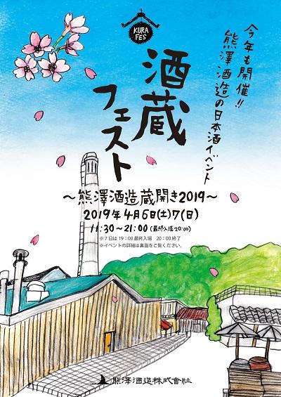 2019天青蔵元フェスフライヤー表
